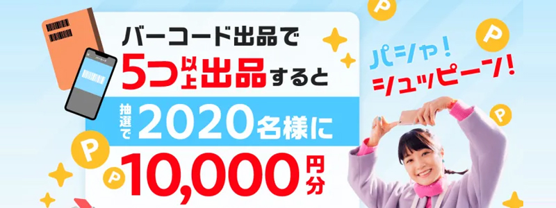 mercari(メルカリ)2,020名様に1万ポイント当たる「パシャシュッピーン」キャンペーン開催