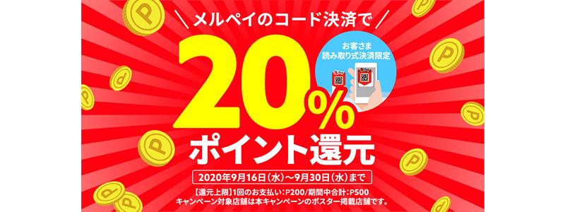 メルペイ、対象加盟店でメルペイ決済すると20%ポイント還元!