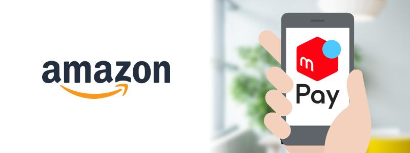 Amazon(アマゾン)でメルペイは使える?使える支払い方法は?