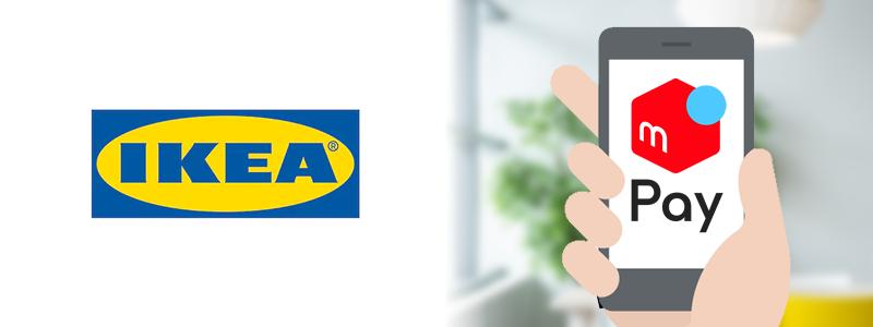 イケア(IKEA)でメルペイは使える!その他の支払い方法は?