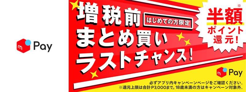メルペイ 増税前の日用品買いだめに合わせて、18日より始める半額ポイントキャンペーンを発表