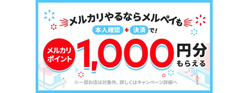 メルペイ、初めてメルペイに登録して買い物をするとP1,000がもらえるキャンペーン実施中