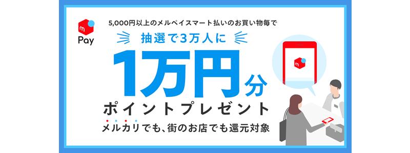 メルペイの「年末年始まるっと還元キャンペーン」!メルペイスマート払いで1万円分のポイント還元