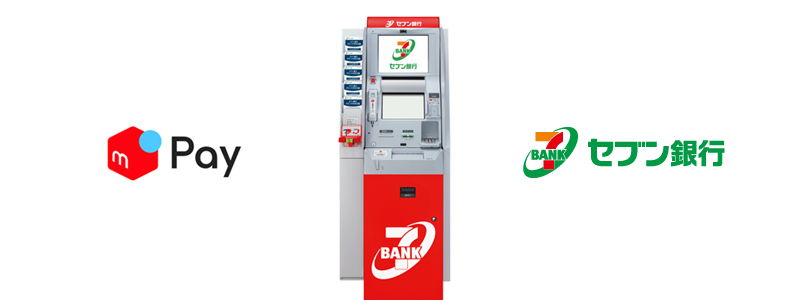 メルペイ 先着5万人が500ポイント貰える、セブン銀行ATM対象のキャンペーンを実施中