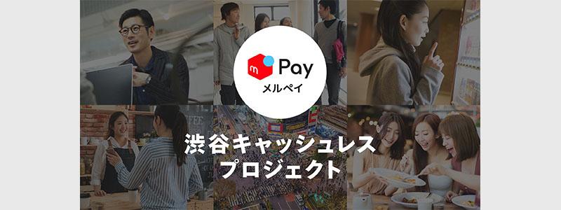 スマホ決済「メルペイ」若年層のキャッシュレス推進を目指す「渋谷キャッシュレスプロジェクト」を発足