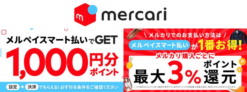 メルペイ、メルペイスマート払いで1,000円分ポイントプレゼントなどのキャンペーンを開始