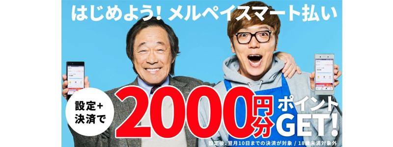 「メルペイスマート払い」を始めると2,000ポイントもらえる!期間限定ポイントアップ中
