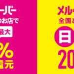 メルペイ 指定店舗で最大50%ポイント還元のキャンペーンを3月より開催|日曜日はどこでも最大20%ポイント還元