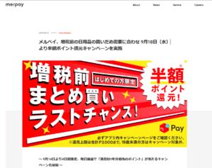 メルペイ:メルペイ、増税前の日用品の買いだめ需要に合わせ 9月18日(水)より半額ポイント還元キャンペーンを実施
