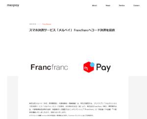 メルペイ:スマホ決済サービス「メルペイ」 Francfrancへコード決済を提供