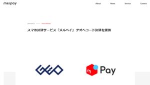 メルペイ:スマホ決済サービス「メルペイ」 ゲオへコード決済を提供