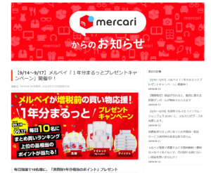 メルカリ:【9/14~9/17】メルペイ「1年分まるっとプレゼントキャンペーン」開催中!