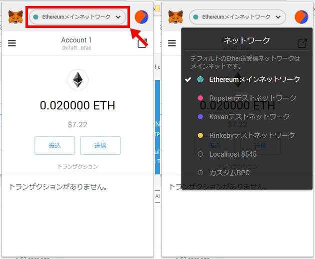 メタマスクアップデート新UIネットワーク変更