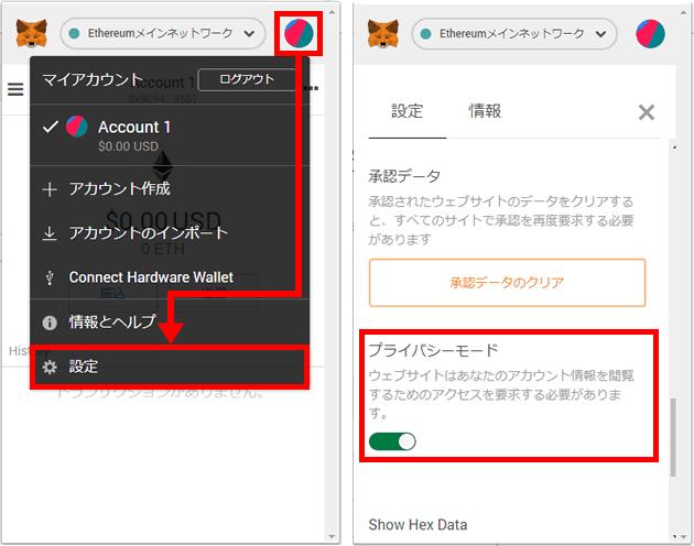 MetaMask(メタマスク)プライバシーモード