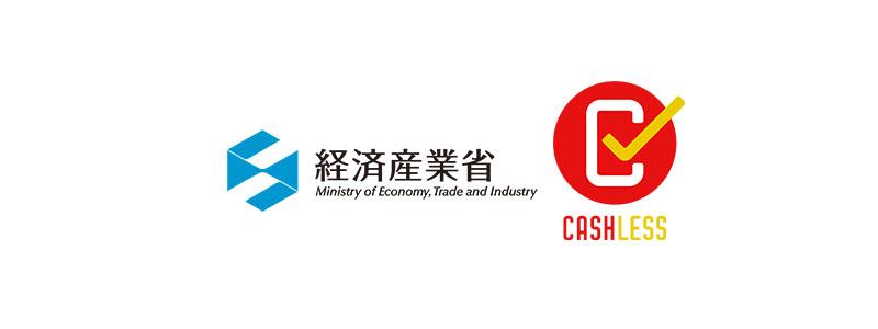 経済産業省が、キャッシュレス・ポイント還元事業に関する直近の状況を公表、加盟店は約73万店に