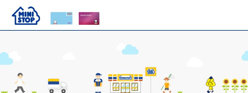 ミニストップ 「プレイステーション ストアカード」「プレイステーション プラス利用権」をWAON(ワオン)で購入するとボーナスポイントプレゼント