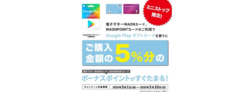 ミニストップ限定、WAONでGoogle Playギフトカードを買うと5%分ボーナスポイントがもらえる
