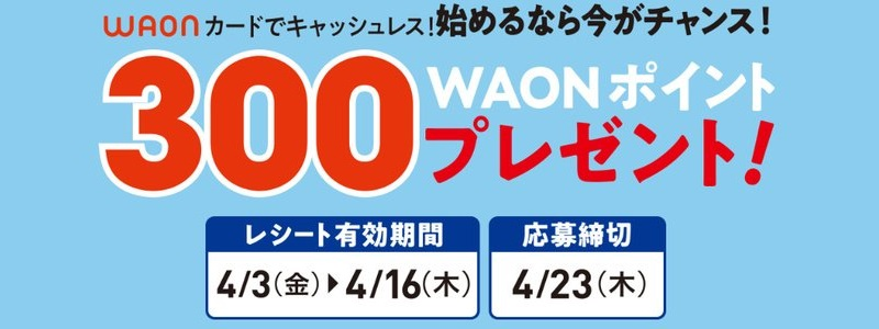 ministop-waon-card-300point-back-20200403-campaign-test_top