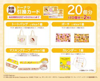 ミスド福袋 2,200円(税込)