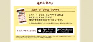 ミスタードーナツ:ミスタードーナツカードアプリ(ミスタードーナツカードより)