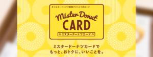 ミスタードーナツ「ミスタードーナツカード」