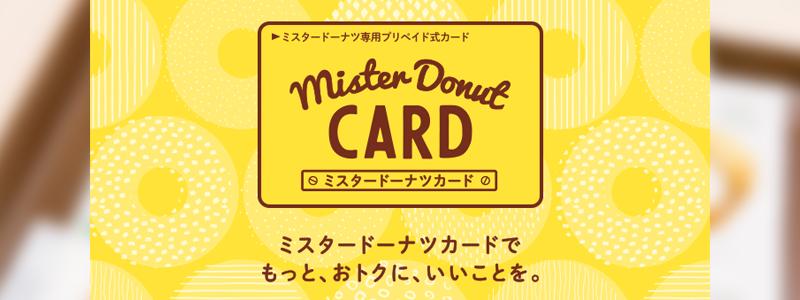 ミスド(ミスタードーナツ)で使えるキャッシュレス決済「ミスタードーナツカード」