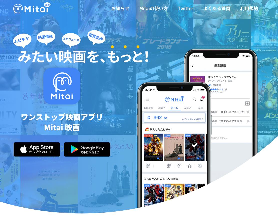 「Mitai 映画」アプリ