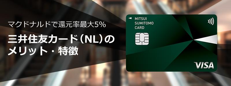 マクドナルドで還元率最大5%!三井住友カードNLのメリットや特徴について紹介!