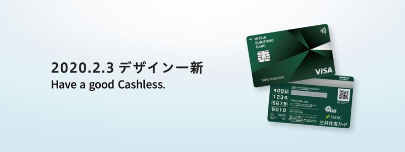 三井住友カードが30年ぶりにフルモデルチェンジ タッチ決済やアプリ刷新、新サービスも登場