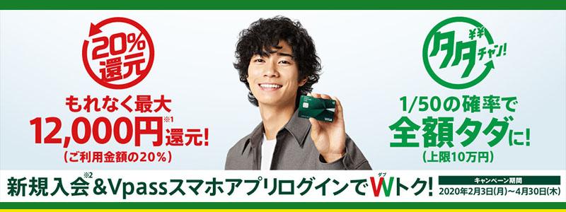 三井住友カード新規入会で20%還元&50人に1人は全額還元を実施 一部のカードは年会費ずっと無料