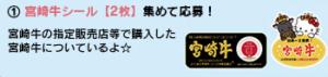 宮崎牛シールの例(イメージ)