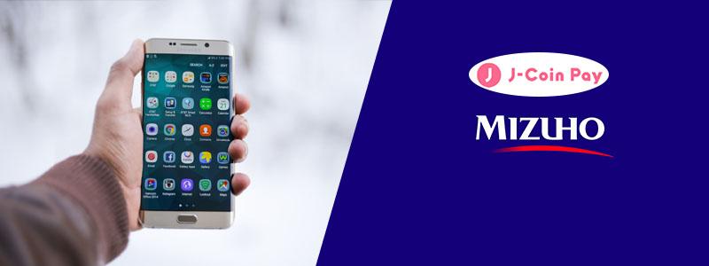 3月1日よりアプリDLが開始、みずほの銀行系スマホ決済サービス「J-Coin Pay」が始動