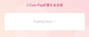 J-Coin Pay使えるお店