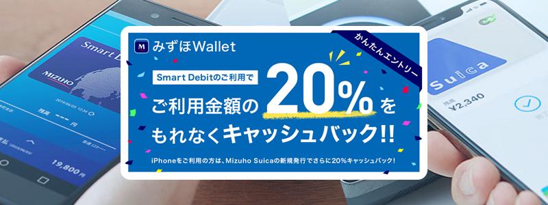 みずほWalletがバーチャルデビッドカードの利用で20%還元|Apple Payにも対応開始