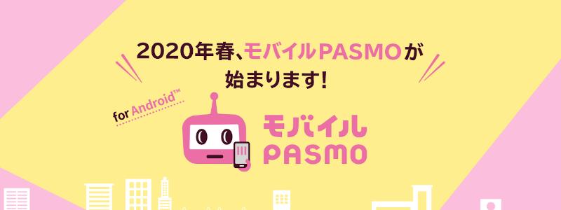 PASMO(パスモ)、Androidスマートフォンで利用できる「モバイルPASMO」発表|2020年春開始予定