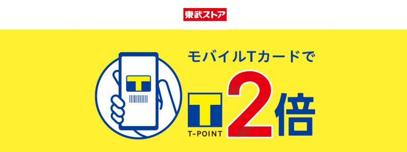 【東武ストア】モバイルTカード提示でTポイント2倍キャンペーン