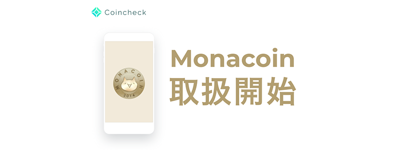 コインチェック、モナコインの取扱いを開始すると発表