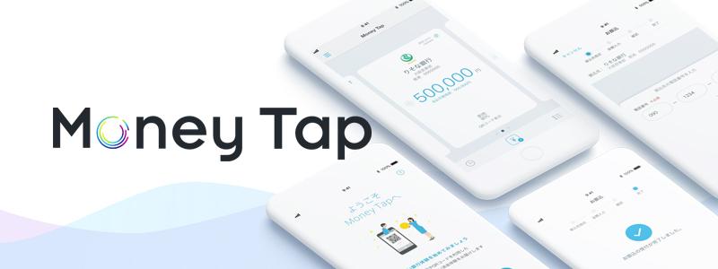 リップルの「xCurrent」を使った送金アプリMoney Tap(マネータップ)が実証実験