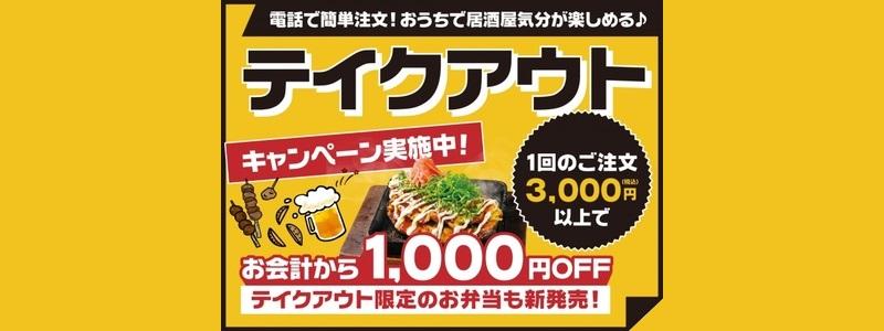 モンテローザ 4月20日より、テイクアウトが最大33%OFFの千円引きキャンペーン実施中
