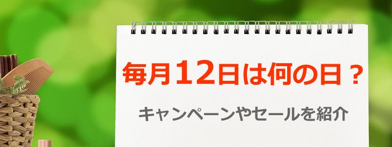 毎月12日は何がお得になる日?