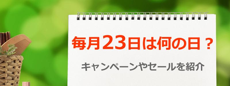毎月23日は何がお得になる日?