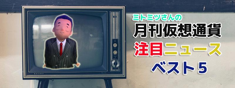月刊仮想通貨注目ニュースベスト5【2019年1月編】