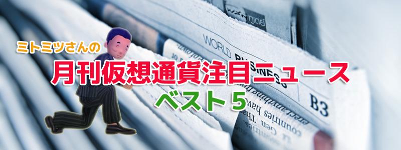 月刊仮想通貨注目ニュースベスト5【2018年10月編】
