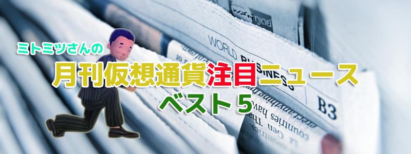 月刊仮想通貨注目ニュースベスト5【2018年12月編】