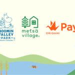 Origami(オリガミ ペイ) 「ムーミンバレー」と隣接の「メッツァビレッジ」導入にあわせたキャンペーン実施中