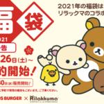 モスバーガー、2021年福袋はリラックマとコラボ!12/26予約開始