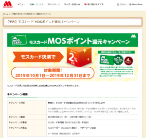 モスバーガー :[予告]モスカード MOSポイント還元キャンペーン
