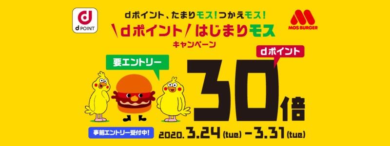 モスバーガー×NTTドコモ 「dポイント30倍還元」キャンペーンを24日より開催|事前エントリー受付中&「フォロー&RTキャンペーン」実施中