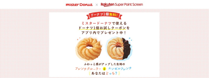 mr-donut-rakuten-super-point-screen-20200316-campaign-top