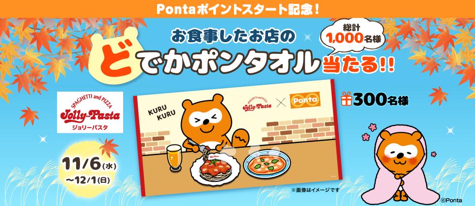 Pontaポイントスタート記念!お食事したお店のどでかポンタオル当たる!!